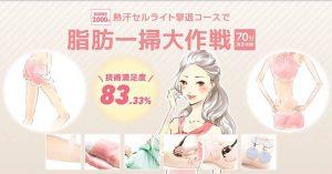 ・パルレ「熱汗セルライト撃退コース」体験談!