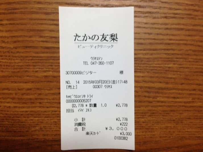 「TAKANO式キャビボディ」 レシート