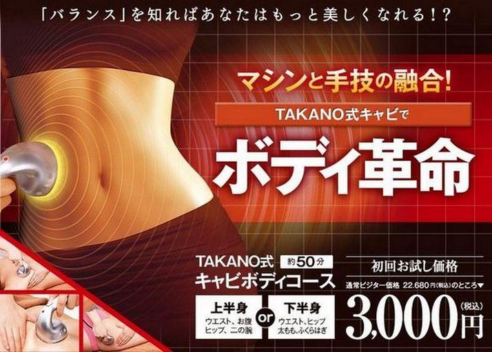 たかの友梨「TAKANO式キャビボディ」