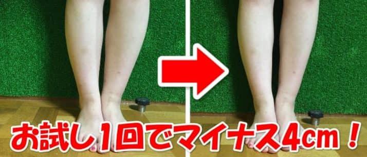 たかの友梨梅田店「TAKANO式キャビボディ」体験談