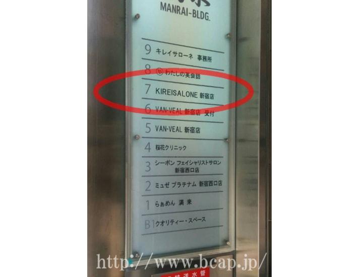 キレイサローネ新宿店までのアクセス方法10