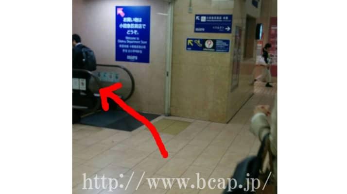 キレイサローネ新宿店までのアクセス方法2