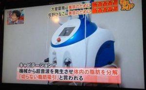 ダウンタウンDX 佐野ひなこ キャビテーション