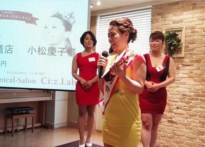 メディカルダイエットコンテスト2016 優秀賞 小松慶子さん