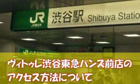 ヴィトゥレ渋谷東急ハンズ前店のアクセス方法