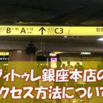 ヴィトゥレ銀座本店のアクセス方法