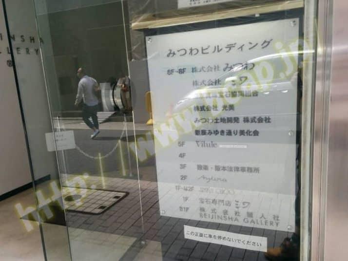 ヴィトゥレ銀座本店のアクセス方法8