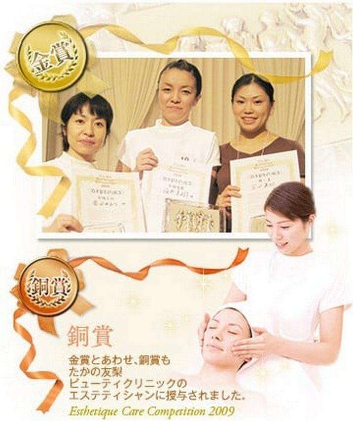 全国のエステティック協議大会 5年連続金賞受賞「たかの友梨」