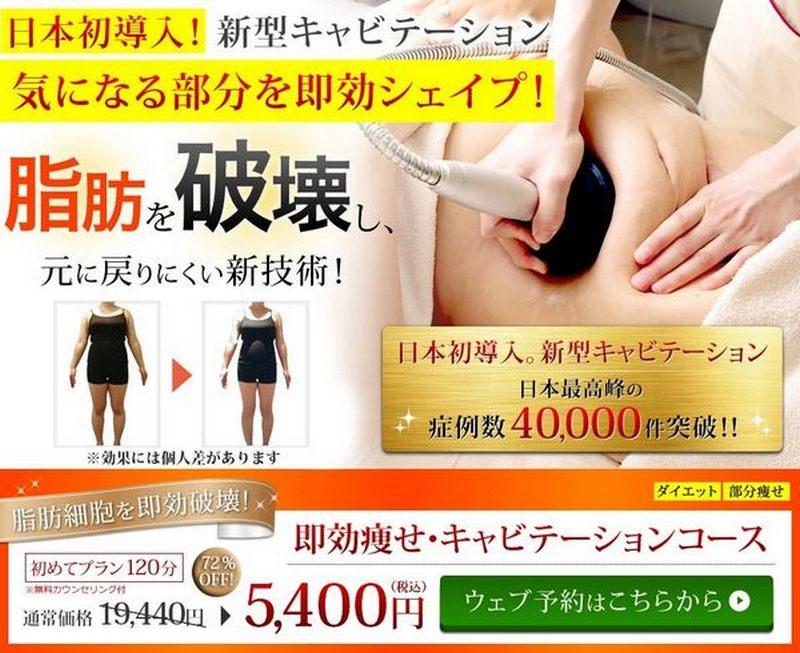 3位 シーズラボ「即効痩せキャビテーションコース」
