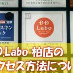 D.D.Labo柏店のアクセス方法