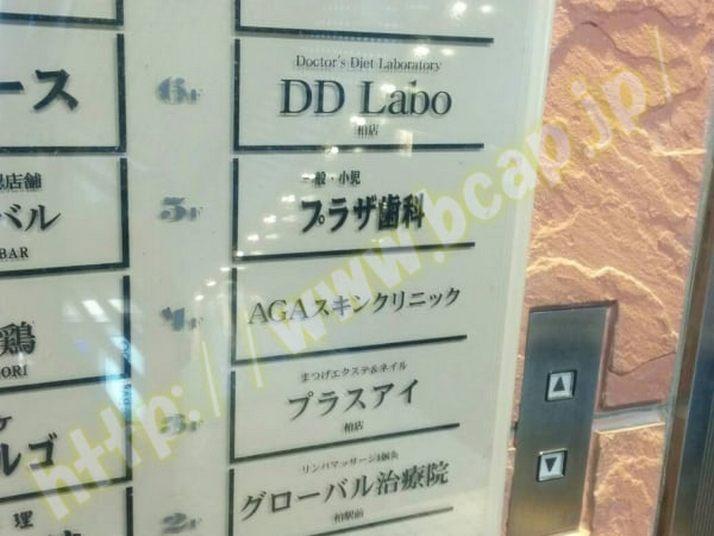 D.D.Labo柏店のアクセス方法-9