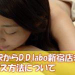 D.D.labo新宿店のアクセス方法