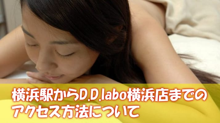 D.D.labo横浜店のアクセス方法