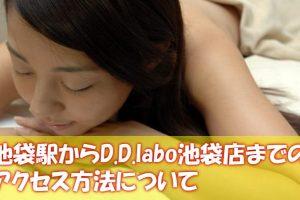 D.D.labo池袋店のアクセス方法