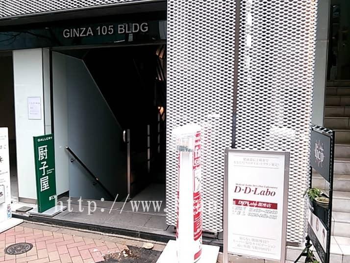 D.D.labo銀座店のアクセス方法7
